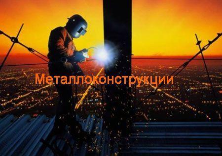 Металлоконструкции Нижний Тагил
