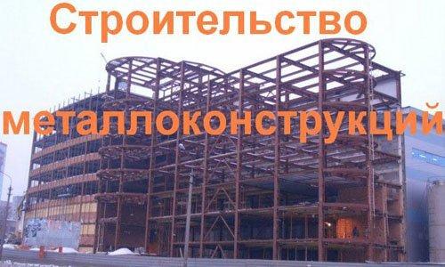 Строительство металлоконструкций в Нижнем Тагиле. Строительные металлоконструкции